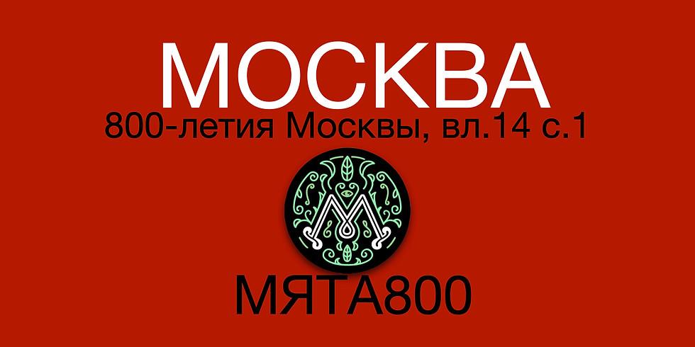 #207 - КЛАССИЧЕСКИЙ КВИЗ - МЯТА 800
