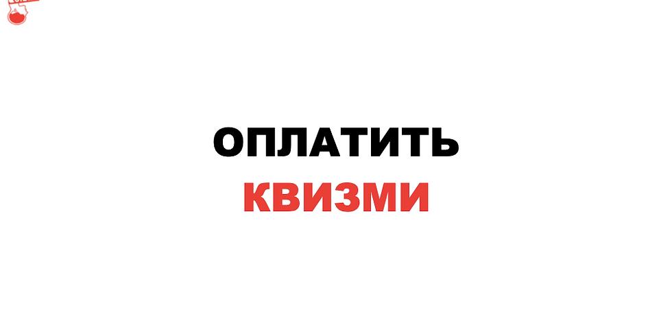 Оплата квиза в Москве