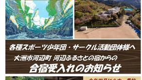"""河辺で""""スポーツ合宿""""しませんか!"""