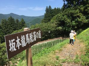 竜馬脱藩の道