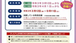 プレミアム付 応援チケット発売!