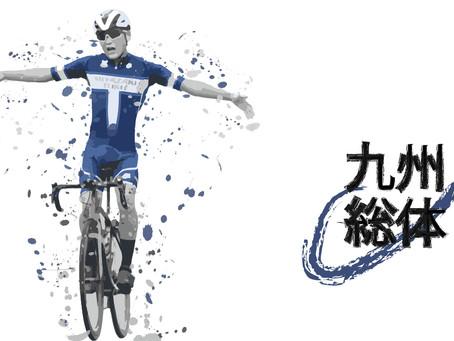 令和3年度全九州高等学校自転車競技大会        (個人ロードレース)