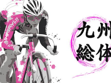 令和3年度全九州高等学校自転車競技大会        (トラック競技1日目)