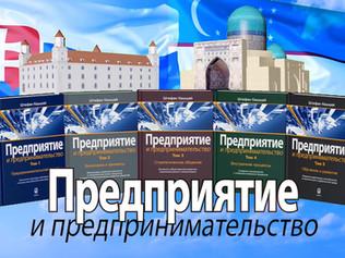 Prezentácia duševných produktov zo Slovenska na Univerzite svetového hospodárstva a diplomacie v Taš