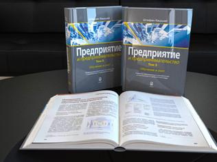 Piaty zväzok pentalógie v ruskom jazyku už v distribúcii