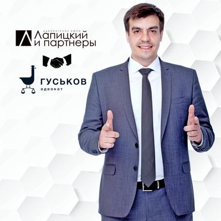 """Адвокатское бюро """"Лапицкий и партнеры"""" усилилось адвокатом Антон Гуськовым"""