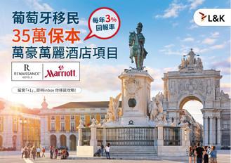 35萬歐元取得歐盟護照!!! 葡萄牙萬豪萬麗酒店投資移民項目!