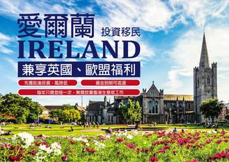 愛爾蘭投資移民
