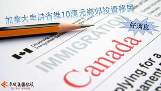 好消息: 加拿大卑詩省推10萬加元鄉郊投資移民