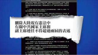 中共提出改憲 「移民」搜尋次數暴增10倍
