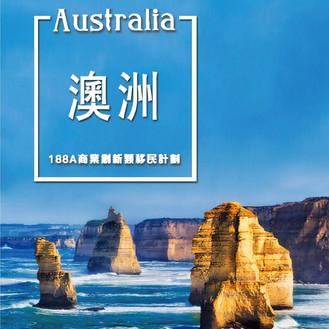 最平20萬澳幣就移民過澳洲!!?