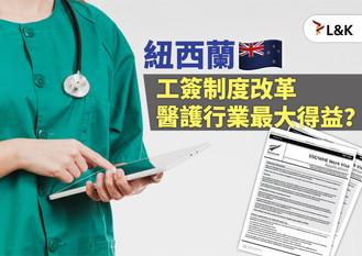 紐西蘭工簽制度改革 醫護行業最大得益?