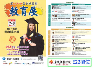 我哋卓域集團會喺香港國際教育展擺攤位(E22)
