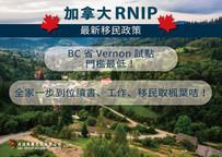 加拿大- RNIP計劃啟動