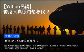 民調:有得揀近8成港人會移民 你又會點揀?