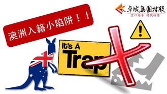 卓域提提您:澳洲入籍小陷阱!!