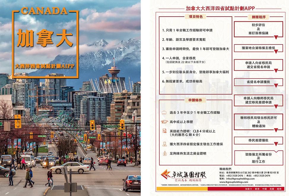 final_design_canada_leaflet_new_version(