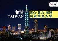 📌台灣省心、省力、省錢💰投資移民方案📌
