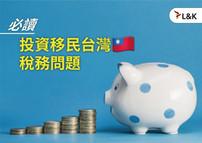 🎈【必讀】投資移民台灣稅務問題
