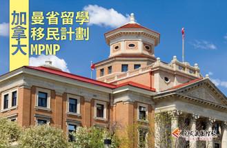 加拿大曼省留學移民計劃 MPNP