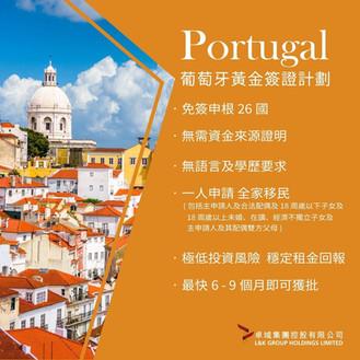 葡萄牙移民局疫情期間通告