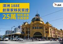 澳洲188E創業家移民簽證