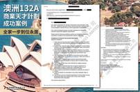 澳洲商業天才移民132A簽證,係澳洲投資移民計劃入面唯一一個可以一步到位永居嘅移民方式