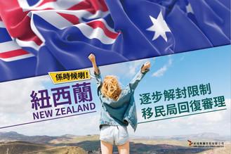 係時候喇!紐西蘭逐步解封限制 移民局回復審理