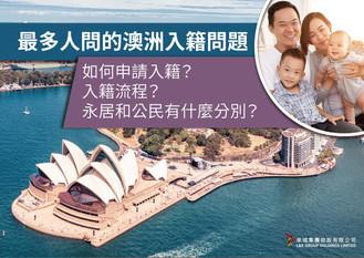 你最想瞭解嘅澳洲入籍問題喺晒度