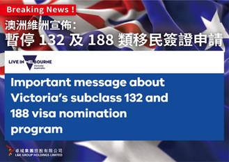 Breaking News!澳洲維洲宣佈:暫停132及188類移民簽證申請