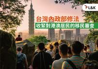 📝台灣內政部修法 收緊對港澳居民的移民審查❗
