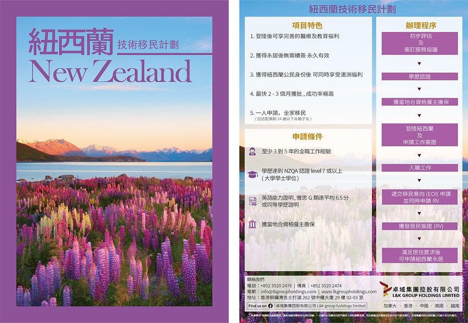 紐西蘭技術移民計劃雙面宣傳 (繁).jpg