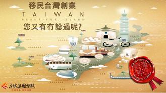 移民台灣創業, 您又有冇諗過呢?