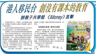 真·因材施教 台灣多元化教育