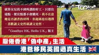 唔想囡囡只知錢同樓 港爸移民英國過真·生活