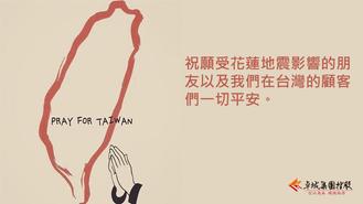卓域集團在此衷心祝願受是次花蓮地震影響的朋友以及我們在台灣的顧客們一切平安。