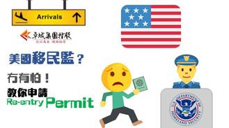 美國移民監?冇有怕!教你申請Re-entry Permit