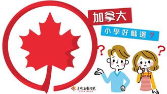 卓域加拿大百科-加拿大小學好喺邊?
