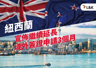 紐西蘭宣佈繼續延長境外簽證申請3個月