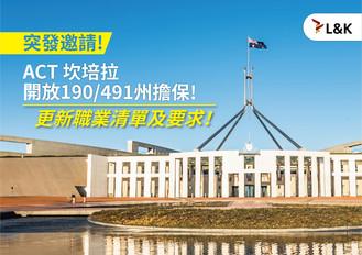 澳洲ACT坎培拉開放190/491州擔保!