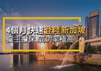 4個月快速登陸新加坡