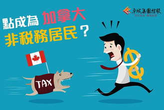 卓域加拿大百科:非稅務居民