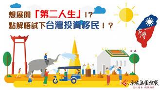 又一成功例子!! 想展開「第二人生」,點解唔試下台灣投資移民!?