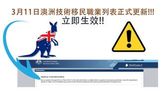3月11日澳洲技術移民職業列表正式更新!!! 立即生效!!