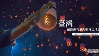 台灣 - 最歡迎香港人嘅移民地區!