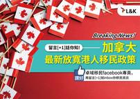 🔥🔥🔥火熱🔥🔥🔥 加拿大最新放寬港人移民政策!