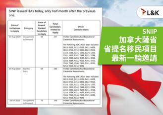 加拿大薩省省提名移民項目(SNIP)