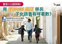 用澳洲485簽證移民, 子女讀書有咩著數?