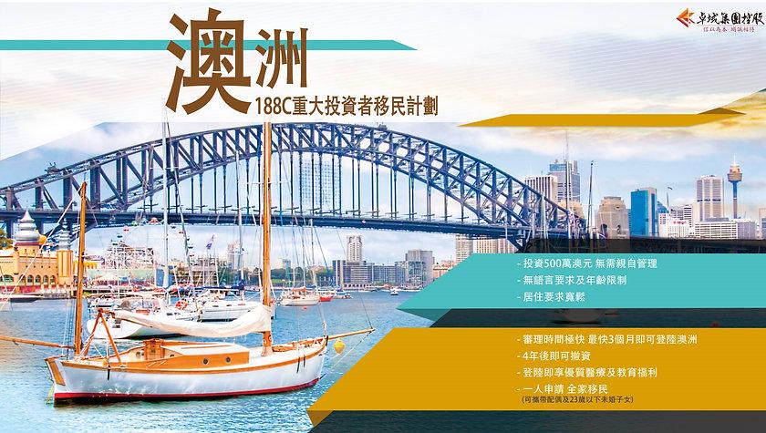 WEB_澳洲 188C.jpg
