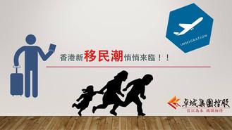 香港新移民潮悄悄來臨!!